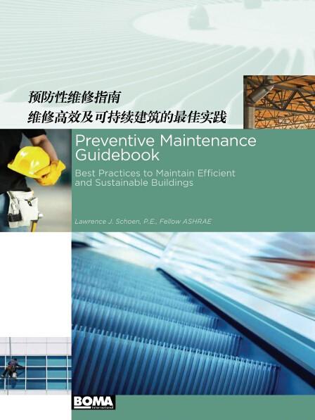 商业地产预防性维护手册