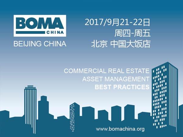 BOMA中国第五届全球年会9月举办