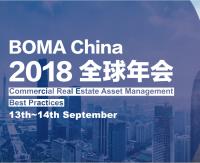 BOMA中国第六届全球年会9月举办