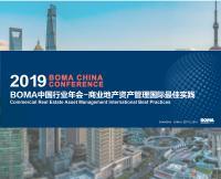 BOMA中国第七届全球行业年会9月举办